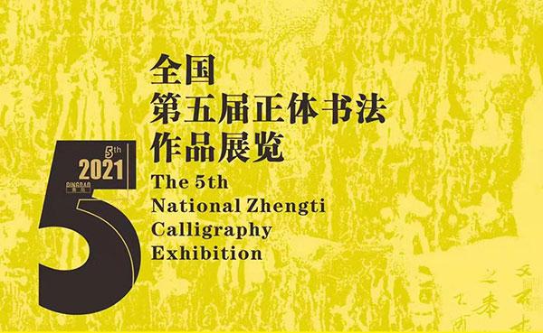 全国第五届正体书法作品展览展讯