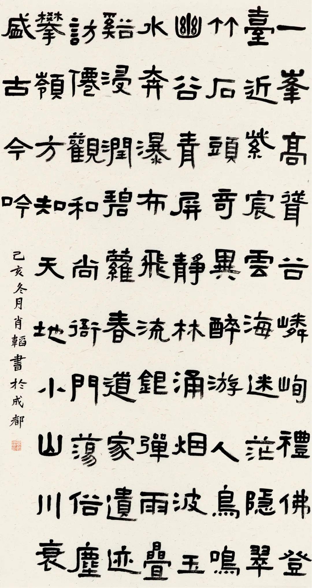 """水墨崃山2021″宜府春""""杯诗书画印艺术作品展 公告"""