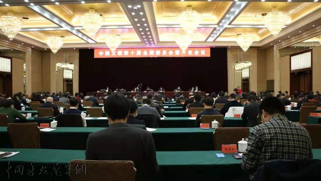 中国文联十届六次全委会在京召开