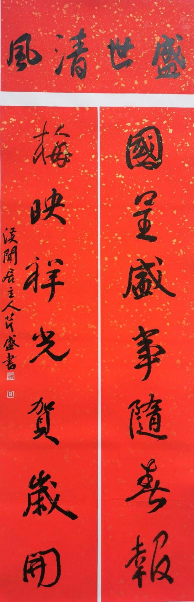 """资讯丨""""艺""""同过年——简阳市第二届春联书法作品提名展"""