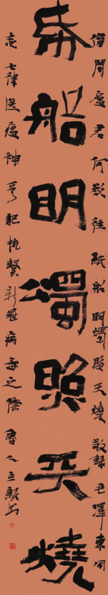 爱成都·迎大运主题艺术展暨第四届翰墨天府书法展作品集(书法入展作品篇)