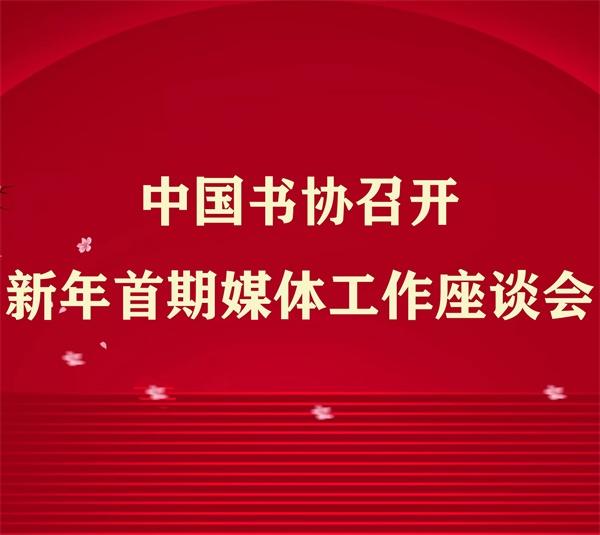 中国书协召开新年首期媒体工作座谈会