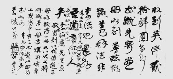 曾煕书札中的挚友与师生之情:从丁立钧看到谭延闿张大千