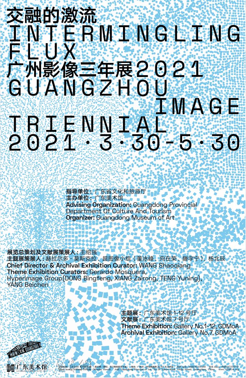 """广州影像三年展开幕:""""影像""""连结彼此"""