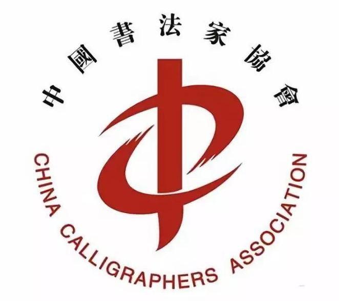 中国书法家协会2020年度批准入会人员名单