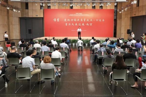"""""""伟业—庆祝中国共产党成立100周年书法大展巡展·南京""""在江苏省美术馆开幕"""